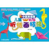 Children origami painting techniques ( bilingual edition ) ( 2nd Edition )(Chinese Edition): YUAN ...