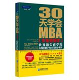 30 days Institute MBA ( Marketing ) : The world 's top business schools Marketing 12 core ...
