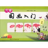 Child painting Beginner 2 ( flowers. fruits and vegetables )(Chinese Edition): NING JIA LU . LU GUI