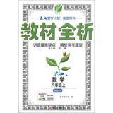 Full analysis Chunyu Education and Textbook : Mathematics ( Grade 8 on ) (RMJY)(Chinese Edition): ...