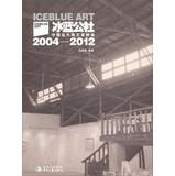 Ice Blue Commune : Chinese contemporary potters colony ( 2004-2012 )(Chinese Edition): ZHOU QIANG