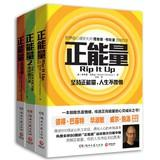 Positive Energy ( Set of 3 )(Chinese Edition): YING ) LI CHA DE HUAI SI MAN . ( MEI ) WEI EN DAI ER