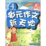 Unit composition Xintiandi : 4 Year (Vol.1) (R)(Chinese Edition): TENG CHUN YOU