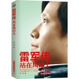 Lei Jun Biography : standing on the air(Chinese Edition): CHEN RUN