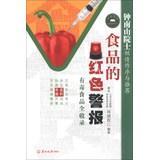 Food Red Alert : Toxic Food Quanshou Lu(Chinese Edition): XIAO BIN QUAN
