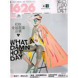 1626 Product Design ( 2013 under Section 15 August )(Chinese Edition): ZA ZHI SHE YOU XIAN GONG SI
