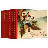 Chinese modern comics featured ( Set of 6 )(Chinese Edition): CHEN SHUI YUAN HUI