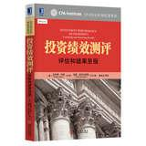 Investment Performance Measurement: Evaluating and Presenting Results(Chinese: MEI ) FEI