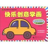 Sunflower Series Happy Happy creative ideas to study painting : a wide variety of vehicles ( for 3-...