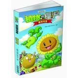 Zombies : Dance Forest Congress(Chinese Edition): XIAO JIANG NAN