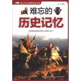 Knowledge adolescents big vision : an unforgettable historical memory(Chinese Edition): ZHE FENG