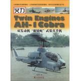 Twin-engine Cobra helicopter gunship(Chinese Edition): ZHANG MING DE