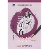 Contemporary Artists Pen specification copybook : Three Hundred Tang Poems regular script(Chinese ...
