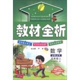 Full analysis Chunyu Education and Textbook : Mathematics ( Grade 5 on ) (JSJY)(Chinese Edition): ...
