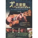 The Complete Ukulele Solo Tutorial(Chinese Edition): LIU ZONG LI