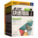 Wang battle 6 hours rapid increase in test scores ( Set of 6 ) ( Jingdong Special Set )(Chinese ...