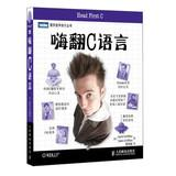 Head First C(Chinese Edition): MEI David Griffiths . MEI Dawn Griffiths