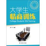 Career Planning Series: College Students' EQ Training(Chinese Edition): TAN YI PING