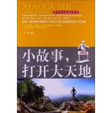 Youth Spiritual Growth Series: little story . open big world(Chinese Edition): LI JING