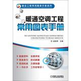 Construction common chart Handbook Series: HVAC common chart Manual(Chinese Edition): JIN ZHI HUA