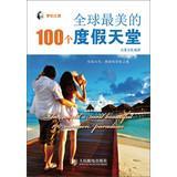 The world 's 100 most beautiful holiday paradise(Chinese Edition): LIANG JUAN WEN HUA