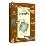 My first lesson science lesson Series 3 : Graphic animal world(Chinese Edition): HAN ] JIN NAN JI