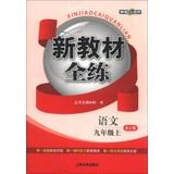 New textbooks full practice : Language ( 9th grade on ) (RJ Edition )(Chinese Edition): ZHONG SHU