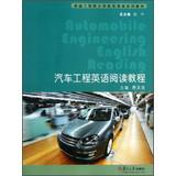 Automobile Engineering English Reading(Chinese Edition): FEI JI JING