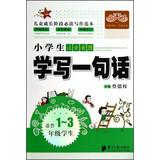 Little genius pupils phonetic Figure : learn how to write a word ( suitable for 1-3 graders )(...