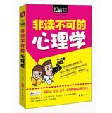 MBook portable reading : non-read non- psychology(Chinese: KE TENG ZI