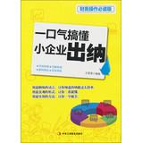 Breath and get to know small businesses cashier ( financial operations reading version )(Chinese ...
