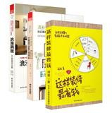 The most fitting way to save money - Korean version of the small fresh suit Books ( Set of 3 ) ( ...