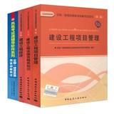 2013 National Qualification Exam a construction materials and software: Public Course Set ( of 4 ) ...