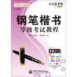 Sima Yan copybook : regular script writing pen grade classroom Exam Tutorial ( new ...
