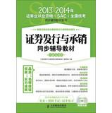 2013-2014 Securities Issuance and Underwriting synchronization resource materials ( CD combat ...