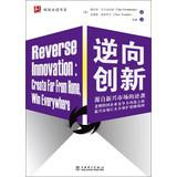 Innovation must read series : Reverse Innovation(Chinese: MEI ] WEI