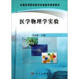 National College of Medical Physics Experimental Medical Experimental Teaching planning materials(...