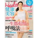 Health Health and Beauty ( September 2013 )(Chinese Edition): ZA ZHI SHE