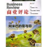 BusinessReview Business Review ( September 2013 )(Chinese Edition): ZA ZHI SHE