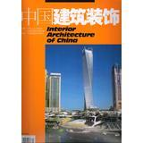 China Building Decoration ( 2013 No. 8: ZA ZHI SHE