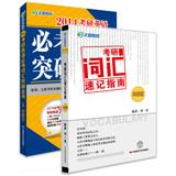 2014 Man is a breakthrough educational book + PubMed PubMed vocabulary vocabulary shorthand Guide (...