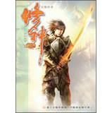 Repair of God 23: Xue Ling take secret(Chinese Edition): AN YI