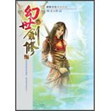 Magic World Sword repair 06: Elixir of the body(Chinese Edition): XING TIAN