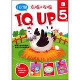 5 -year-old right brain left brain IQUP +(Chinese Edition): DONG YU BIAN JI BU
