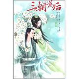 Three towards the rear 05(Chinese Edition): DUAN MU YAO