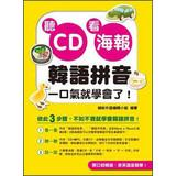 Listen to the CD to see the poster . Korean alphabet breath to learn !(Chinese Edition): BIN FEN ...