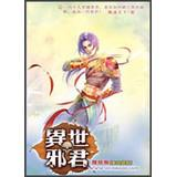 Different World evil king 68 : Holy: FENG LING TIAN