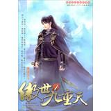 Fate of Heaven ( 1 )(Chinese Edition): FENG LING TIAN