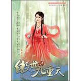 Fate of Heaven 02: Heaven reversible(Chinese Edition): FENG LING TIAN