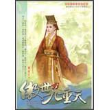 Fate of Heaven 03: Raiders Iron Cloud(Chinese: FENG LING TIAN